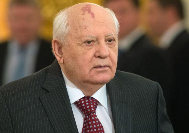 前蘇聯總統戈爾巴喬夫