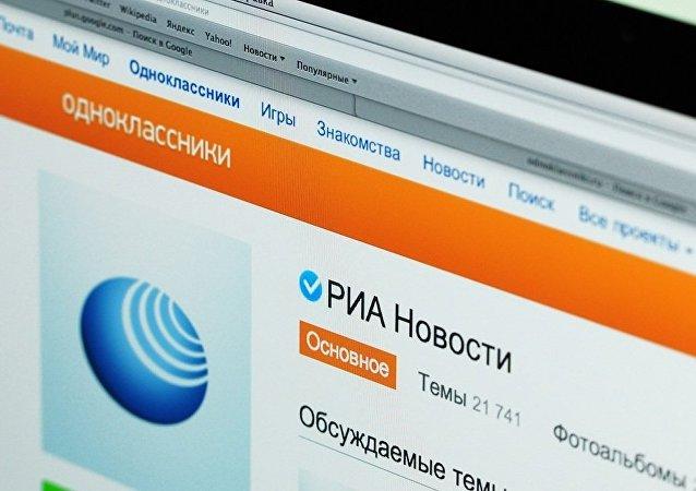 媒體:俄著名社交網站向中國用戶推出APP