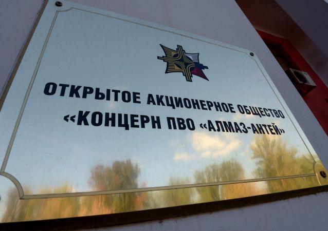 俄羅斯「金剛石—安泰」空天防禦集團公司