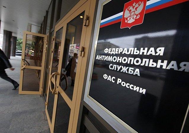俄反壟斷局