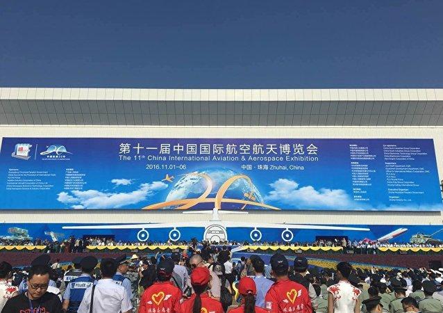 第十一屆中國國際航空航天博覽會1日開幕