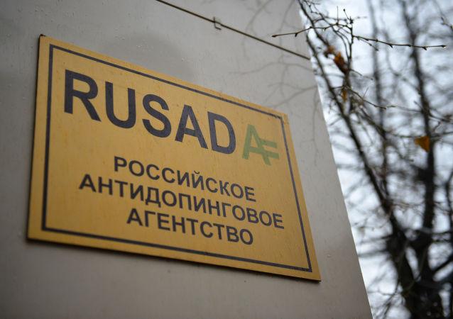 俄羅斯反興奮劑機構