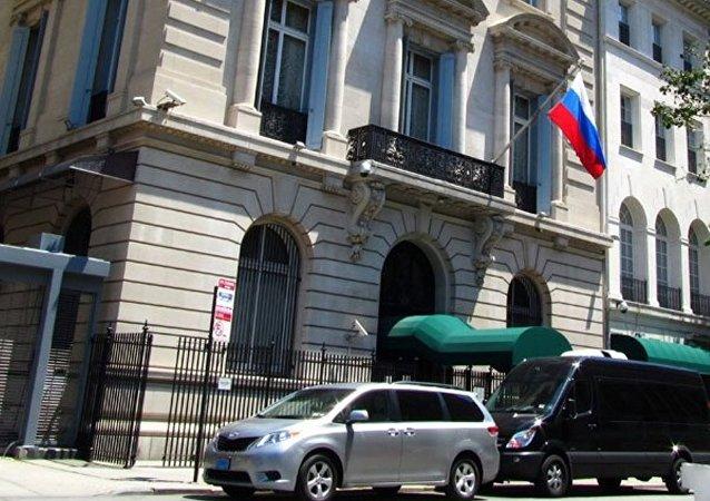 俄駐紐約領事館