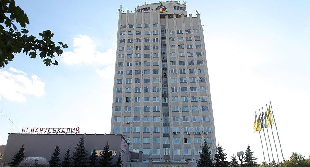 白俄鉀肥公司總部
