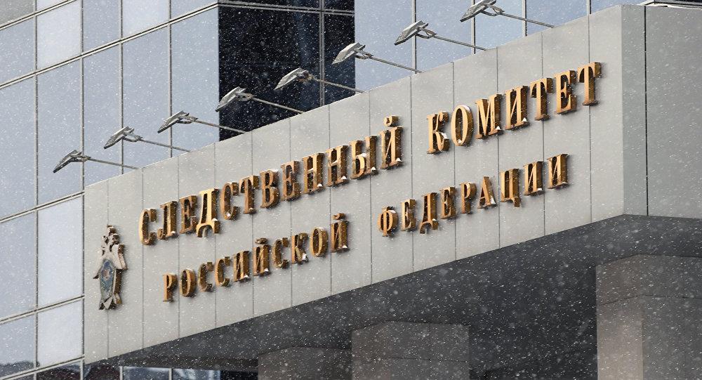 俄偵察查委員會