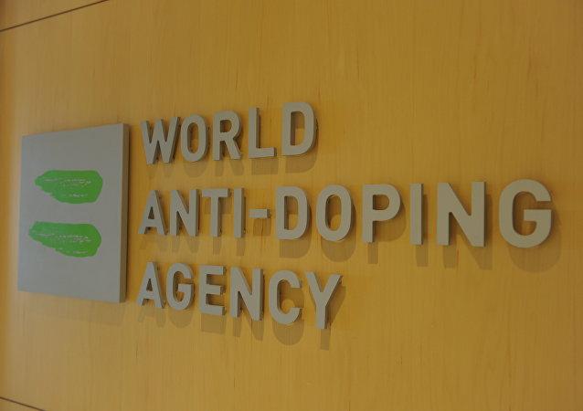 世界反興奮劑機構