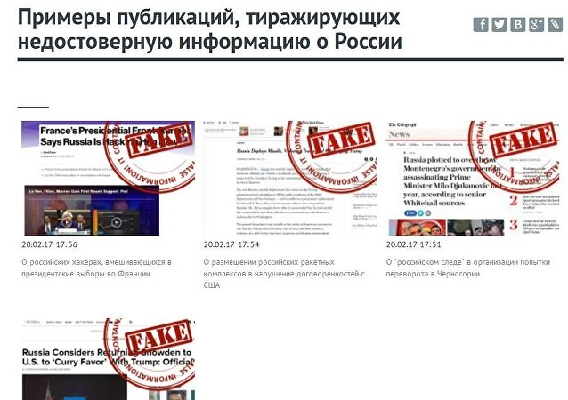 俄外交部官網開設專欄揭露有關俄羅斯的不實消息