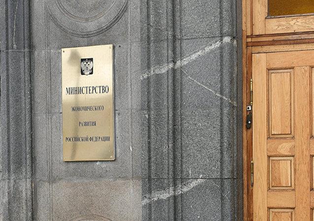 俄羅斯經濟發展部