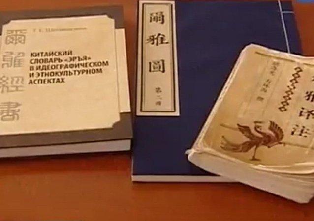 俄漢學家已將中國現存最早的漢語詞典翻譯成俄語