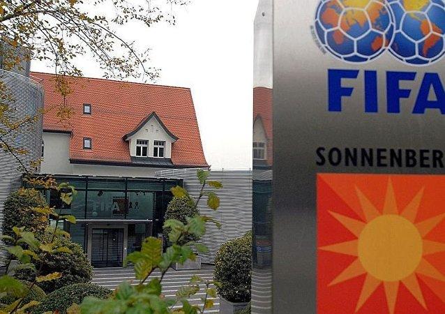 國際足球聯合會總部