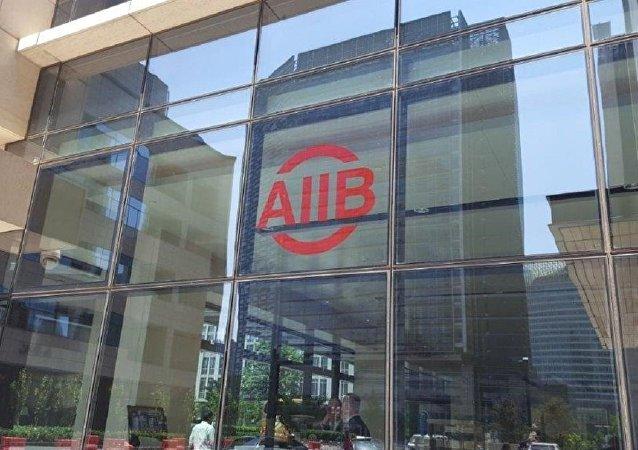 亞洲基礎設施投資銀行標誌
