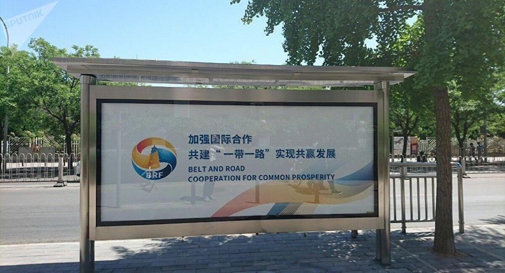 「一帶一路」國際合作