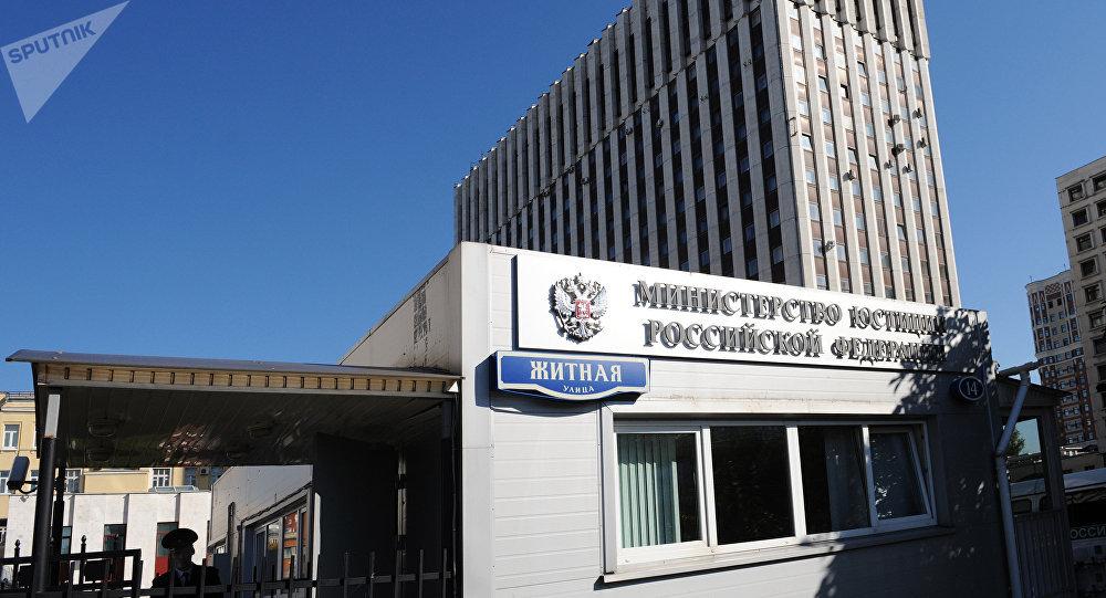 俄羅斯司法部
