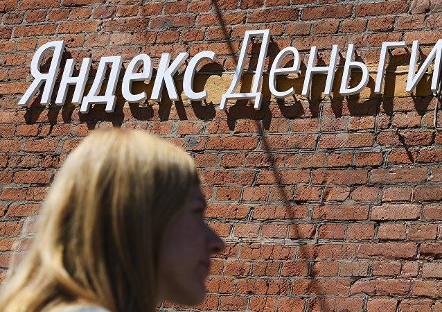 俄羅斯將禁止匿名給電子錢包充值