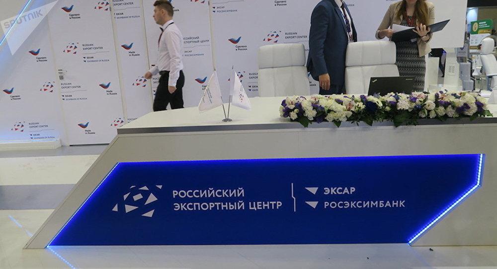 俄羅斯出口中心