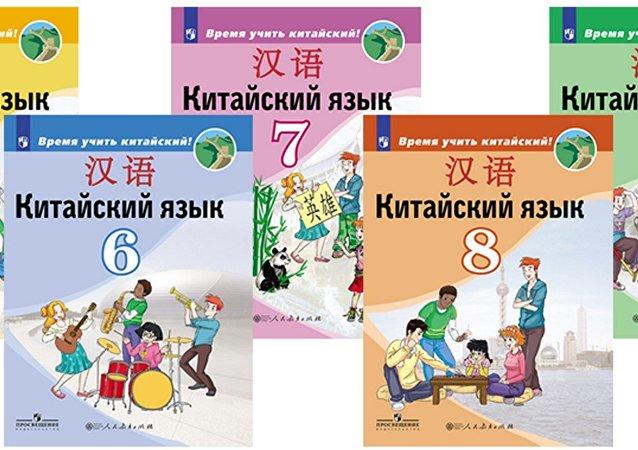 《該學中文了!》的教科書