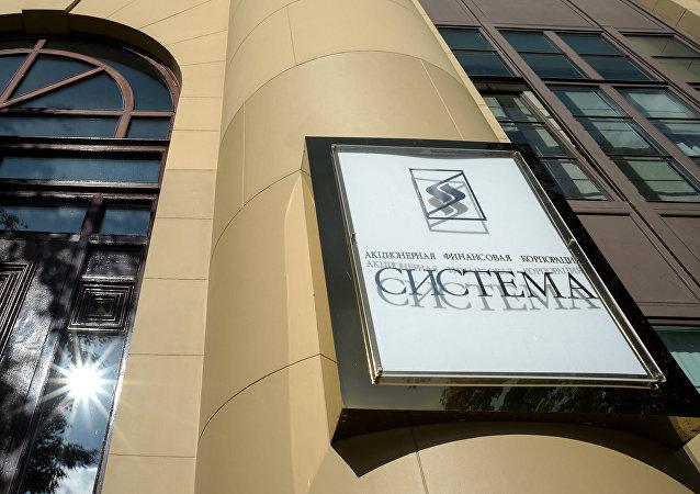 俄羅斯系統金融股份公司(AFK Sistema)
