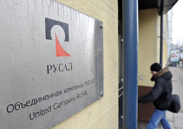 美國制裁消息導致俄鋁和En+集團股價下跌4-7.5%