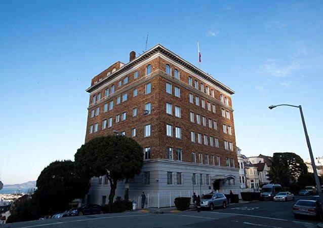 俄羅斯聯邦駐美國舊金山總領事館
