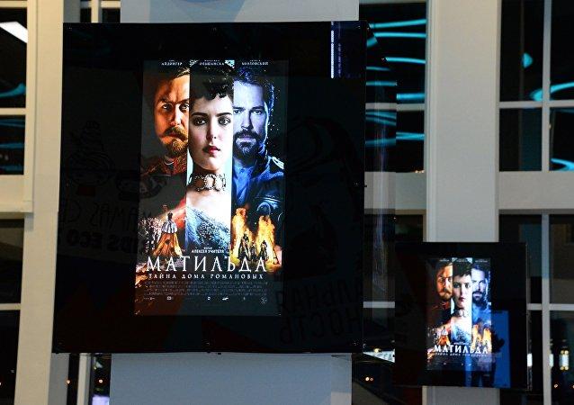 俄羅斯轟動性電影《瑪蒂爾德》