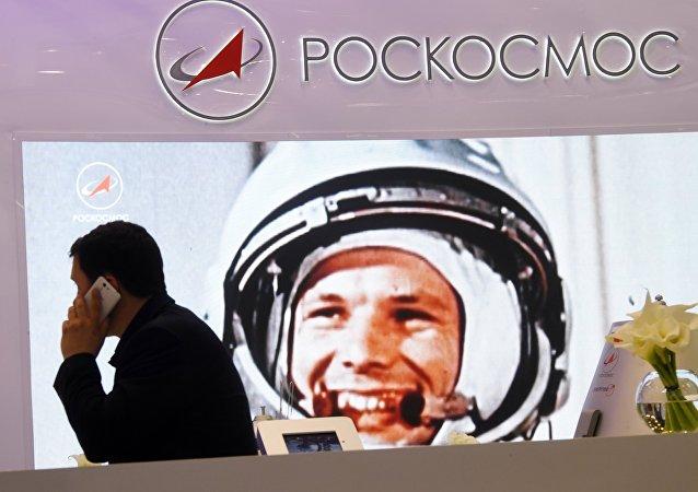 俄羅斯航天國家集團公司
