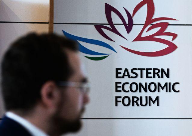 俄遠東發展部:17個國家代表確認出席2018東方經濟論壇