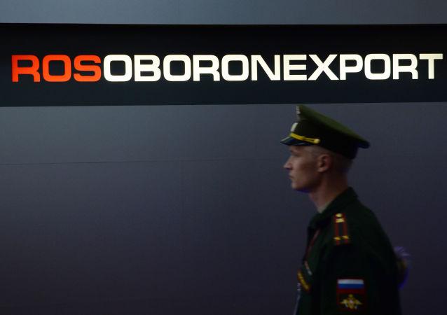 俄國防出口公司