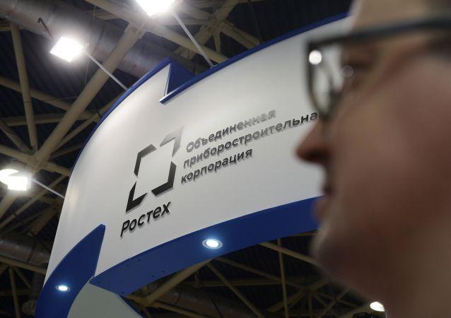 俄羅斯技術國家集團的標誌