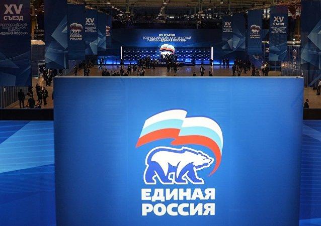 統一俄羅斯黨