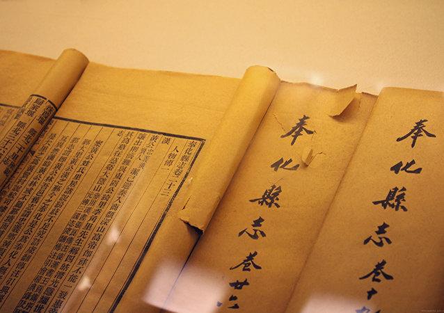 Книга на китайском языке