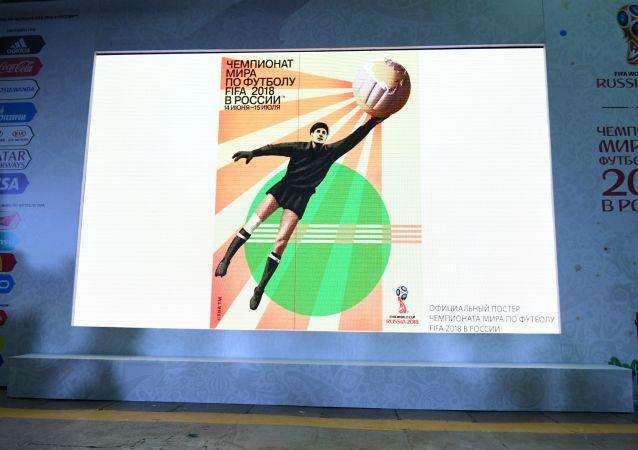2018年俄羅斯世界杯將有百餘國家逾1.7萬名志願者參與
