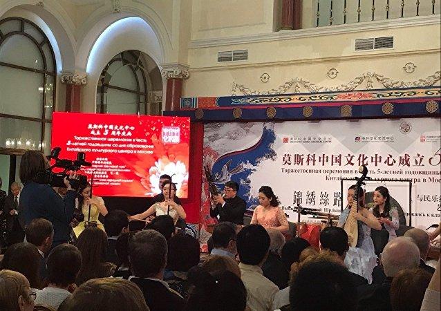 莫斯科中國文化中心