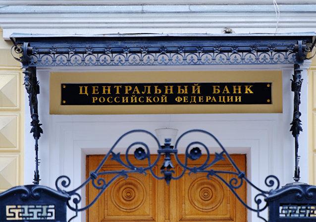 俄央行:4月3日至10日俄羅斯國際儲備增長0.1%至5649億美元