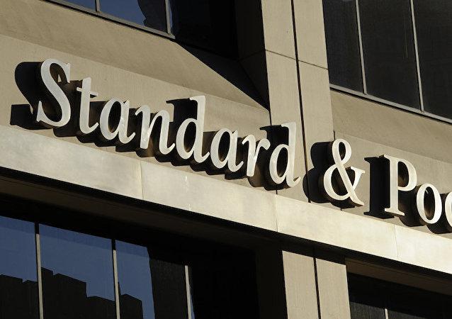 國際評級機構標準普爾(S&P)