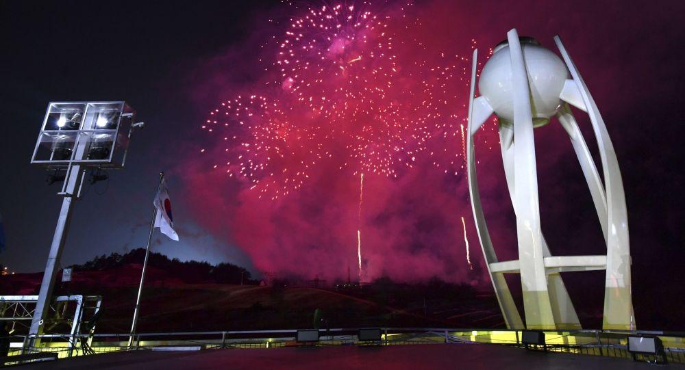 2018年平昌冬奧會宣佈結束