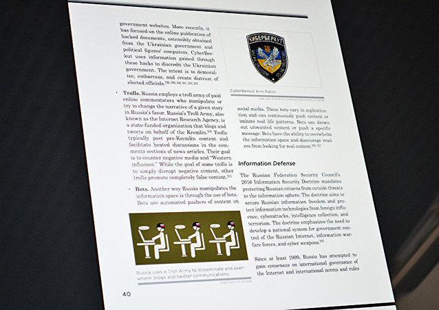 美國軍事情報的報告書