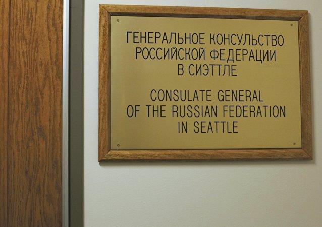 俄駐西雅圖總領館