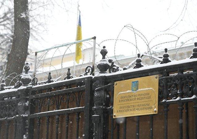 烏克蘭駐俄羅斯大使館
