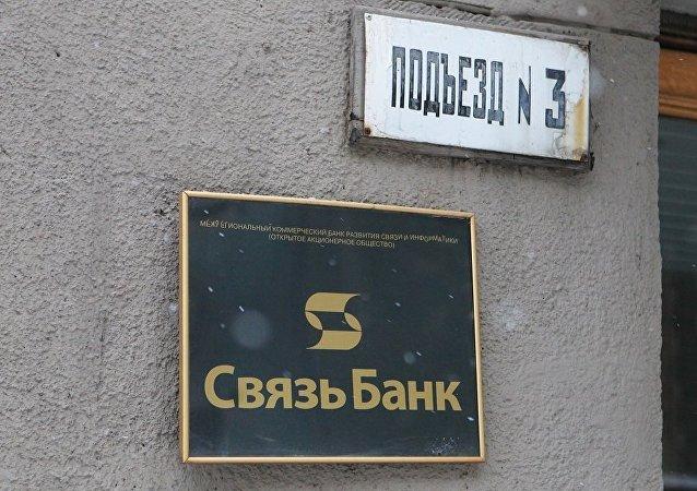 俄羅斯通信銀行