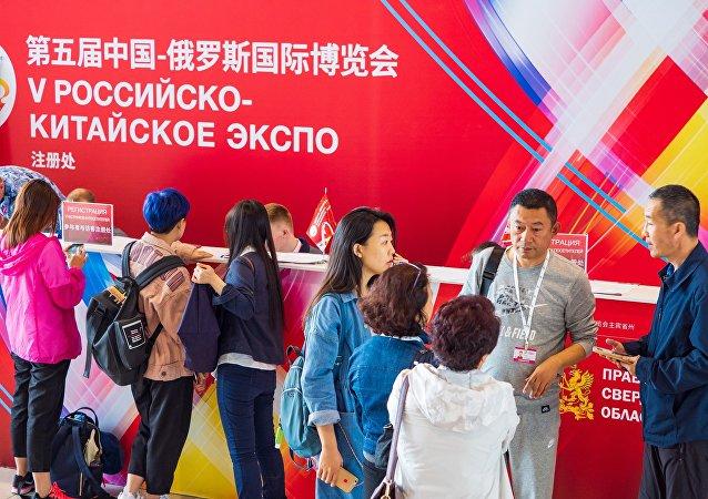 第五屆俄中博覽會開幕式在葉卡捷琳堡舉行