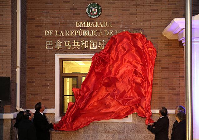巴拿馬駐北京大使館