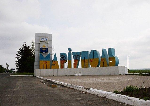 馬里烏波爾