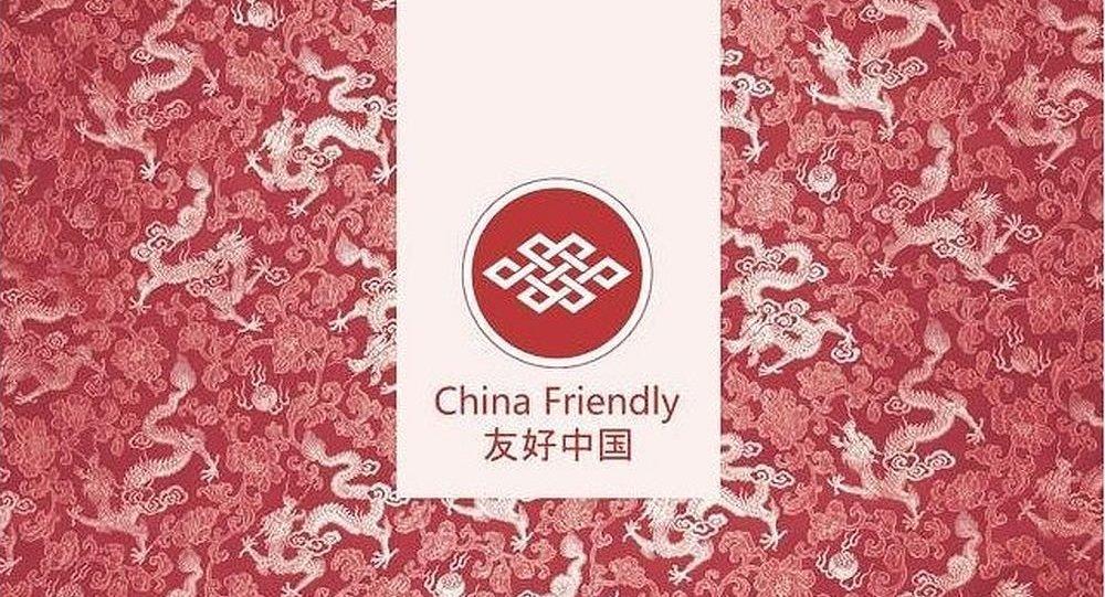 「友好中國」成為2015年度最佳旅遊品牌