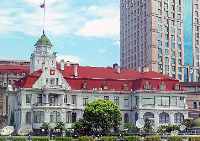 俄羅斯駐上海總領事館