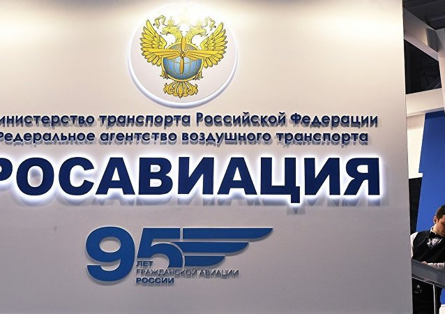 俄航空運輸署