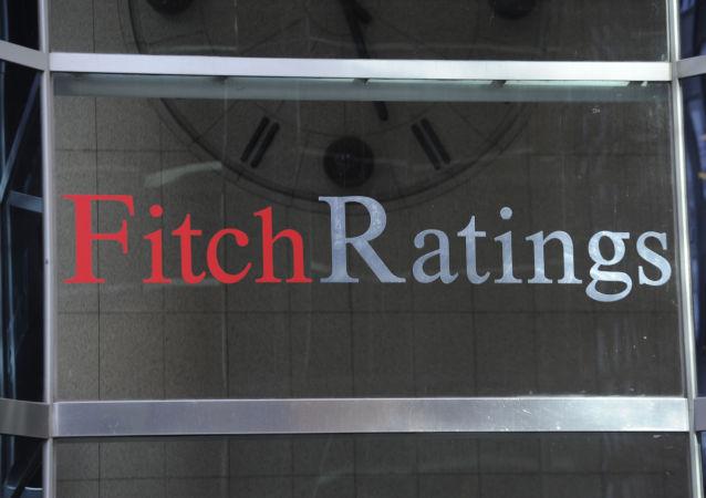 國際評級機構惠譽(Fitch)