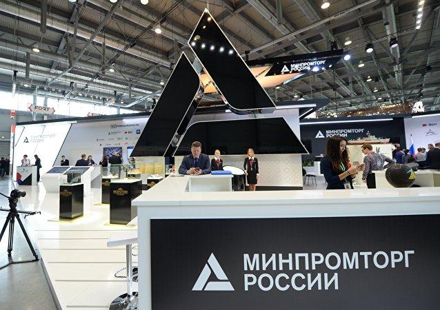 俄羅斯工貿部