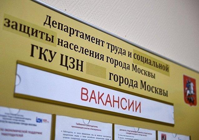 莫斯科市政府社會事務和勞工局
