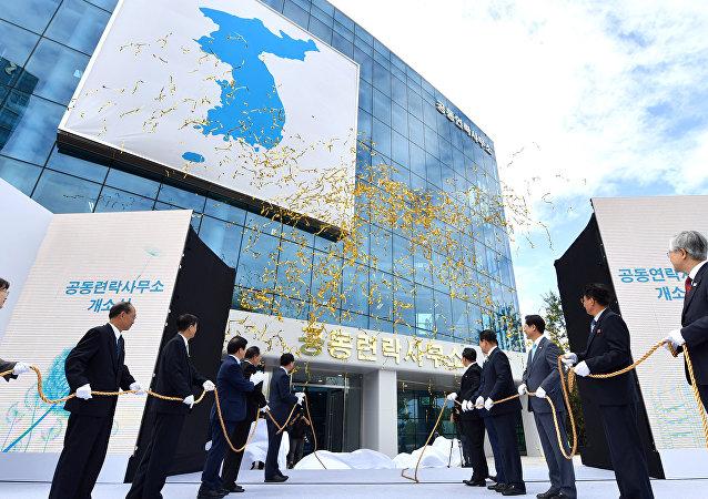 韓媒:韓朝聯絡辦公室在朝鮮開城工業園區正式揭牌