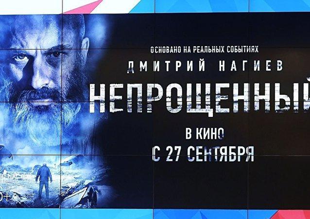 俄電影Unforgiven